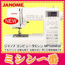 【新製品】ジャノメ コンピュータミシン MP580MSE【純正ワイドテーブルと純正フットコントローラ