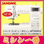 ポイント ジャノメ コンピュータ テーブル フットコントローラー