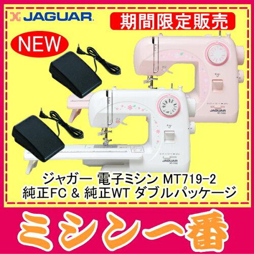 ジャガー 電子ミシン MT719-2 選べる2色(ピンク・ホワイト)ワイドテーブ...