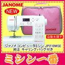 【ポイント10倍】【新製品】ジャノメ コンピュータミシンJP210MS...