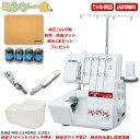 【豪華2点の購入特典付き】【新製品】JUKI ジューキ ロックミシン MO114DM2 LED /  ...