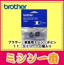 ブラザーミシンブラザー家庭用ボビン10個入り(高さ11.5mm)XA5539-151