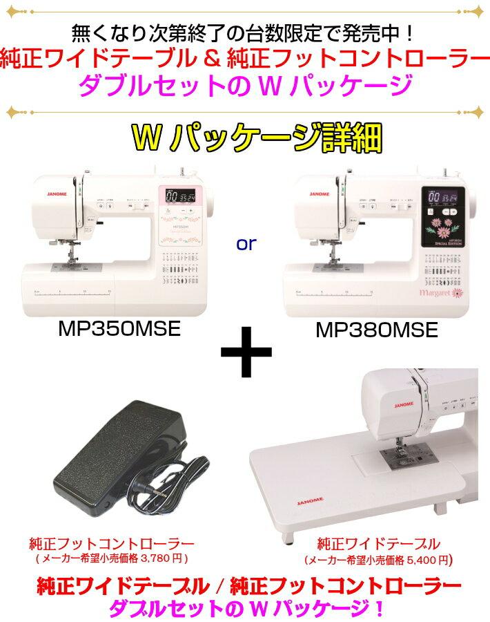 ジャノメ『コンピュータミシンMP350MSE』