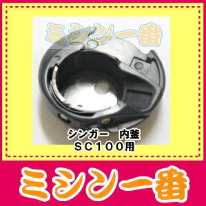 【最大2,000円OFFクーポンあり】シンガー オプション品 SC100用内釜