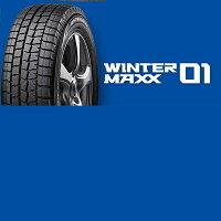 送料無料業者宛て発送限定価格ダンロップWINTERMAXX01205/60R16スタッドレスタイヤ新品4本セットDUNLOPWM01要納期確認