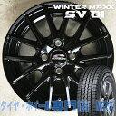 18年製 国産 スタッドレスタイヤ ウィンターマックス SV01 145R12 6PR 12インチ ホイール SQ27 ブラック 車検 キャリー サンバー アクティ ハイゼット