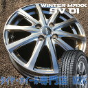 18年製 国産 スタッドレスタイヤ ウィンターマックス SV01 145R12 6PR 12インチ ホイール V25 シルバー 車検 キャリー サンバー アクティ ハイゼット