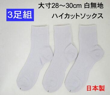 【3足組】白無地ハイカットソックス 大きいサイズ28〜30cm リブソックス スクールソックス