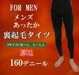 【裏起毛タイツ】メンズ 160デニール相当 前開き 2サイズ あったか無地タイツ 紳士タイツ 防寒対策