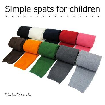【子供スパッツ】 シンプル厚手ニットタイツ足なし レギンス 日本製 4サイズ 全10色