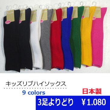 靴下 キッズ 子供 ハイソックス 【よりどり3足組】日本製 リブ編み のびのびサイズ15cm〜21cm