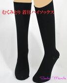 着圧ハイソックス黒 むくみとり 表糸綿100% 黒ハイソックス 美脚ソックス レディース靴下