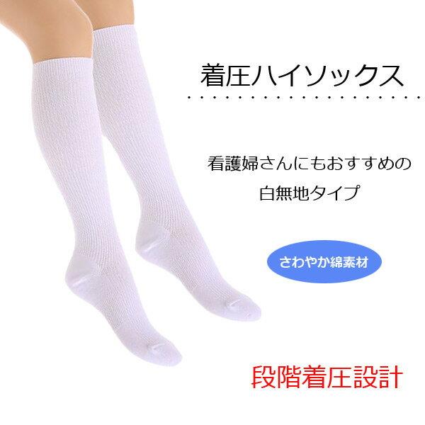 着圧ソックス 白 ハイソックス 無地 むくみとり 表糸綿100% ナース 看護師 介護士 美脚ソックス レディース靴下