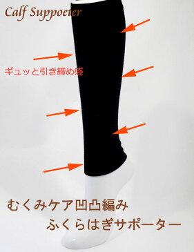 ふくらはぎ凹凸編みサポーター2枚(1足)入り【むくみとり】【サポーター】長時間の立ち仕事や出張時の飛行機内にも 脚の疲れに 着圧
