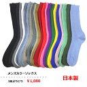 靴下 メンズ【よりどり3足セット】メンズカラーリブソックス2...