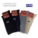 【靴下 メンズ】 ゴムなしソックス 大きいサイズ 日本製 締めつけないカラーリブソックス 口ゴムゆったり 足の楽な靴下 無地 ベーシックカラー 父の日に 大寸 メンズ靴下