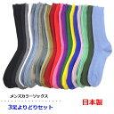 靴下 メンズ【よりどり3足セット】日本製 カラーリブソックス22色 無地 25〜27cm ベーシックカラー 派手カラー