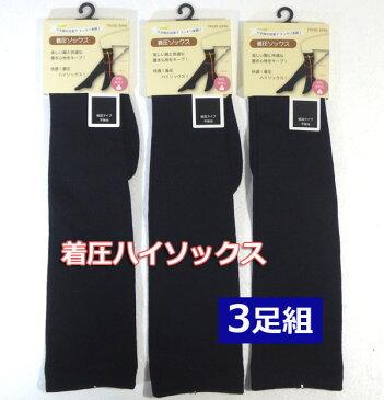 【3足組】着圧ハイソックス黒 むくみとり 表糸綿100% 黒ハイソックス 美脚ソックス レディース靴下