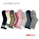 靴下 キッズ【8足組】女の子 カジュアルソックス 19〜24cm クルーソックス ガール