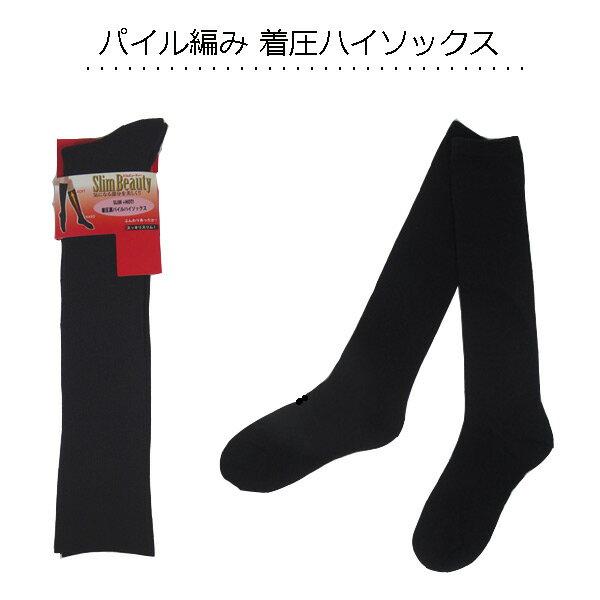 着圧ハイソックス黒 暖かい裏パイル編み 厚手 美脚ソックス むくみとり あったかレディース靴下