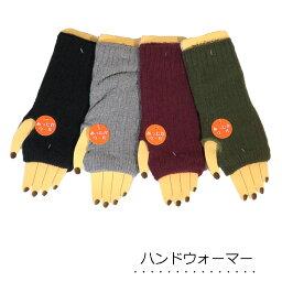 【ハンドウォーマー】指なしタイプ ケーブル編み 可愛いアームカバー 保温 レディース ショート丈