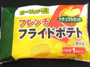1kg×1パックフレンチフライド ポテト ナチュラルカット 1kg 冷凍 業務用 お得