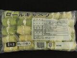 【業務用】ロールキャベツ1個当たりのコスト44円でお得!