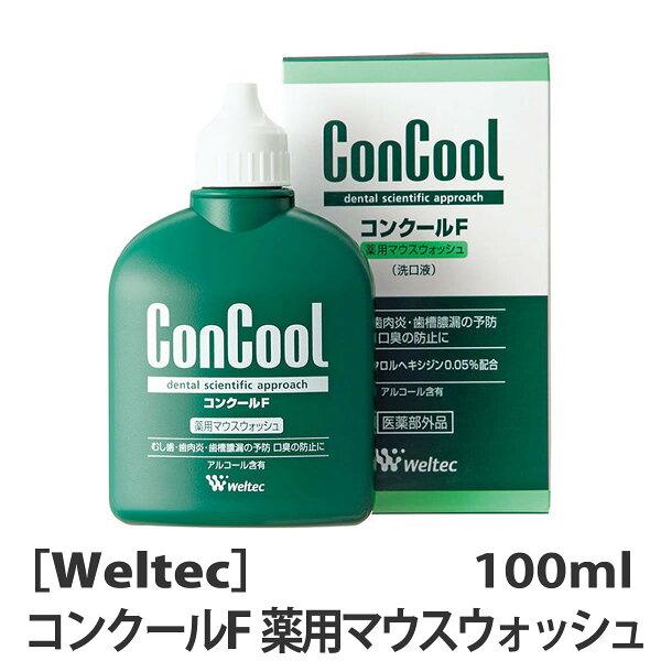 [ウエルテック]コンクールF薬用マウスウォッシュ100mL医薬部外品歯科専売品