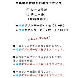 【5/28新着!】(冷感)ma-maオリジナルレース立体マスク