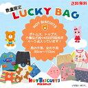 【宅配便送料無料】【HOT BISCUITS ホットビスケッツ】ラッキーバッグ☆福袋(80cm-110cm)ミキハウス