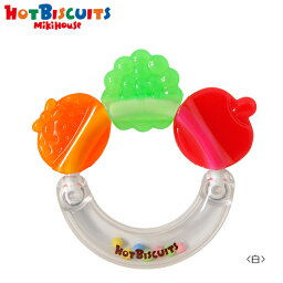 【メール便OK】【HOT BISCUITS ホットビスケッツ】ホットビ☆フルーツ歯がため【出産祝い・ギフトに】ミキハウス