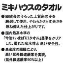【メール便不可】【MIKIHOUSE ミキハウス】うさこ♪ホックボタン付きビーチタオル 2