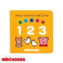 【メール便OK】【MIKIHOUSE ミキハウス】ミニブック「はじめての123」【絵本/えほん/おもちゃ】