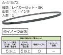 マキタ ポータブルバンドソー用ブレード A-48147 山数:14/インチ(3本入) 3