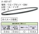 マキタ ポータブルバンドソー用ブレード A-48147 山数:14/インチ(3本入) 2