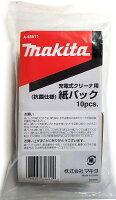 マキタコードレスクリーナー用紙パックA-48511(10枚入)