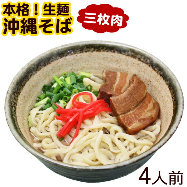 【送料無料】本格生麺!沖縄そばセット 4人前 (三枚肉付き) 【_のし】