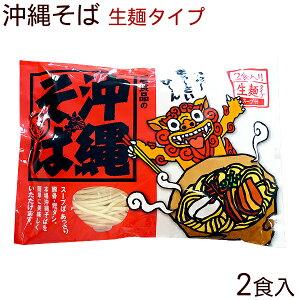 沖縄そば2食入り(袋タイプ)<2個までメール便可能>