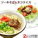 ソーキそば&タコライスセット 各2食入(生麺タイプ)【送料無...