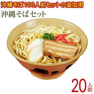 沖縄そばセット20人前(麺、つゆ、三枚肉、かまぼこ、紅しょうが、コーレーグース)