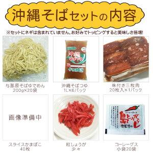 麺もそばつゆも、三枚肉も、全てセットだから美味しい沖縄そばがすぐに作れちゃう!