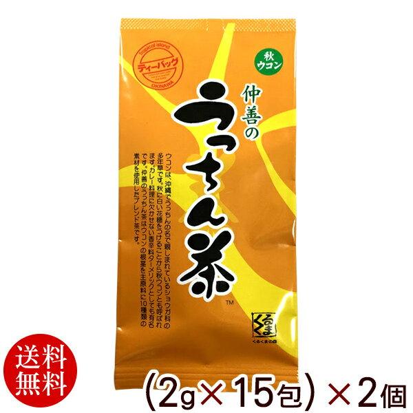 仲善のうっちん茶 ティーバッグ 15包×2個 【送料無料メール便】 /ウコン茶 うこん茶