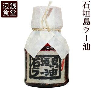 ぺんぎん食堂石垣島ラー油