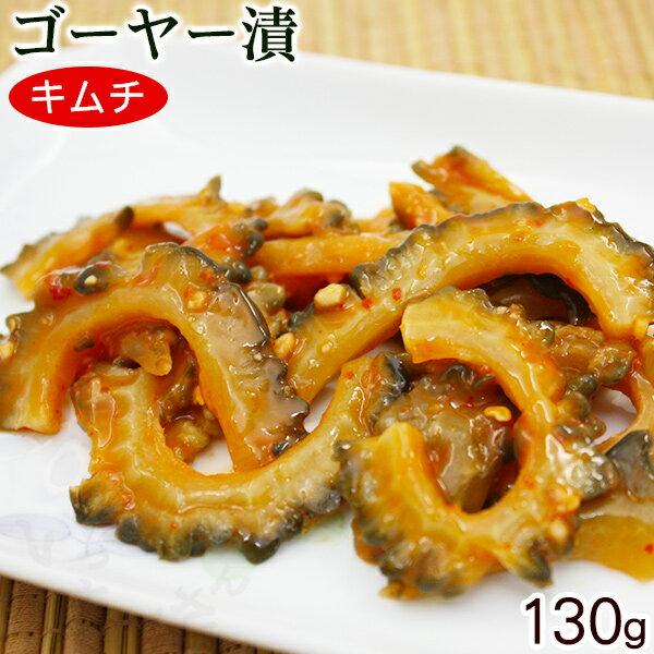 サンフルーツ ゴーヤー漬け キムチ 130g /ご飯のお供 おつまみ 沖縄 お土産