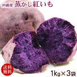 蒸かし紅芋(紅いも)約1kg×3P 【送料無料】【冷凍便】