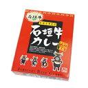 【金城冷凍食品】 石垣牛カレー(1人前180g) ※ちょっと高級なレトルトカレー♪