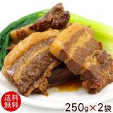 黒豚角煮 250g×2袋 (波照間産黒糖使用) 【送料無料メール便】 /豚バラ肉 豚の角煮 コロナに負けるな応援セット