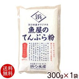 魚屋のてんぷら粉 300g×1袋 【送料無料メール便】 /宮古 伊良部島 浜口水産