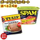 選べるポークランチョンミート 24個セット (チューリップ/スパムSPAM減塩/ホーメルランチョンミ ...