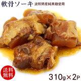 ソーキ 310g×2P (波照間産黒糖使用)【送料無料メール便】 /豚バラ肉 スペアリブ